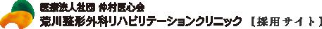 医療法人社団 仲村医心会 荒川整形外科リハビリテーションクリニック【採用サイト】