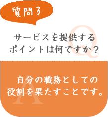 質問3 サービスを提供するポイントは何ですか? A.自分の職務としての役割を果たすことです。