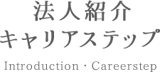 法人紹介・キャリアステップ
