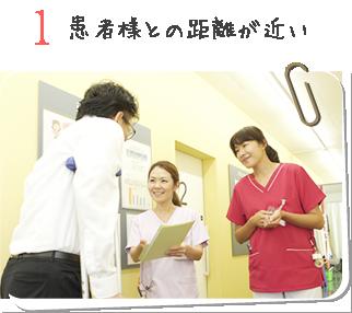 1.患者様との距離が近い