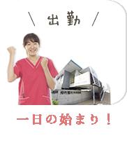 出勤/1日の始まり!