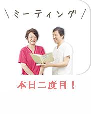 ミーティング/本日二度目!