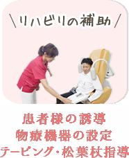 リハビリの補助/患者様の誘導、物療機器の設定、テーピング・松葉杖指導