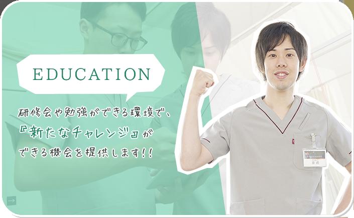 研修買いや勉強ができる環境で新たなチャレンジができる機会を提供しています!